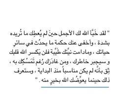 Ispirational Quotes, Book Qoutes, Quran Quotes Love, Arabic Love Quotes, Words Quotes, Life Quotes, Beautiful Mind Quotes, Beautiful Words, Muslim Quotes