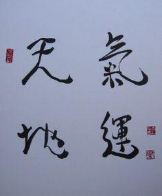 Korean phrase explains importance of life energy