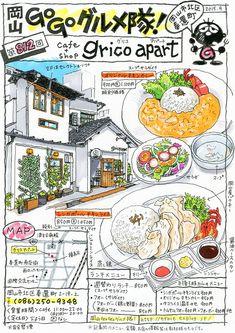 岡山・Go Go グルメ隊!!の画像 エキサイトブログ (blog)