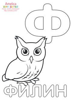 учим алфавит с ребенком, шаблоны для лепки и рисования ...