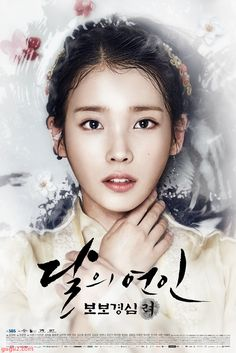 Watch Moon Lovers Scarlet Heart Ryo 2016 English Subtitle is a Korean Drama When a total eclipse of the sun takes place Hae Soo travels back in time to the Goryeo era There she. Lee Jun Ki, Lee Joon, Joon Gi, Asian Actors, Korean Actors, Korean Actresses, Moon Lovers Scarlet Heart Ryeo, Moon Lovers Drama, Kdrama