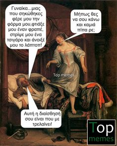 Funny Greek Quotes, Sarcastic Quotes, Qoutes, Funny Quotes, Funny Memes, Ancient Memes, Top Memes, Puns, Funny Pictures