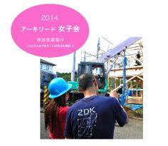 アーキリード女子会/2014年6月15日(日)15:00〜/会場:横浜,桜木町近辺/会費:一般3000円学生2500円予定/アーキリード女子会は東海大学建築学科に関わる女子だけが、老いも若きもただただ集まる試みです。/参加ご希望の方はアーキリードのコンタクトフォームから5月15日までにご連絡下さい /小沢先生も参加されます!/平本玲(平成3年度卒)