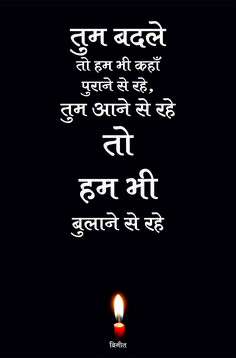 Hindi Quotes, Best Quotes, Romantic Shayari, Good Morning Images, Attitude Quotes, Thoughts, Learning, Gud Morning Images, Best Quotes Ever