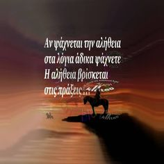 Greek Quotes, True Words, Movies, Movie Posters, Quotes, Films, Film Poster, Cinema, Movie