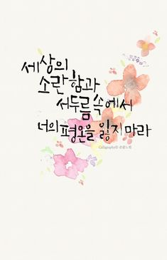 Good Vibes Quotes, Wise Quotes, Famous Quotes, Mother Daughter Quotes, Mother Quotes, Korea Quotes, Korean Text, Father Poems, Korean Drama Quotes