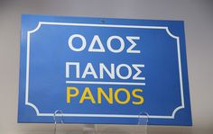 ODOS Greek Street Corner Sign – Kantyli
