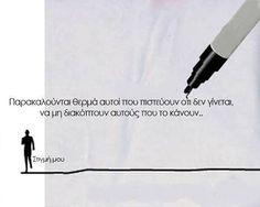 να μη διακόπτουν... Greek Quotes, Say Something, Just Me, Life Quotes, Positivity, Lol, Sayings, Words, Image