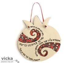 Items similar to Colorful hand made pomegranate Wall Hanging Decor on Etsy Pottery Place, Slab Pottery, Pottery Art, Pomegranate Art, International Craft, Jewish Crafts, Fruit Illustration, Ceramic Wall Art, Quilling Art