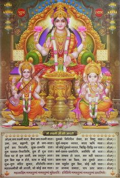 Lakshmi, Sarasawti and Ganesha with Lakshmi Aarti - Hindu Posters (Reprint on Synthetic Sheet - Unframed)