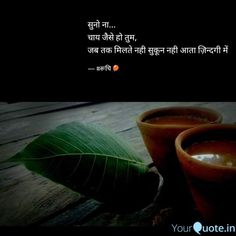 #चाय और तुम Tea Lover Quotes, Chai Quotes, My Life Quotes, Cute Quotes For Him, Sweet Quotes, Shayri Hindi Love, Love Shayri, Mixed Feelings Quotes, Attitude Quotes