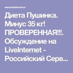 Диета Пушинка. Минус 35 кг! ПРОВЕРЕННАЯ!!!. Обсуждение на LiveInternet - Российский Сервис Онлайн-Дневников