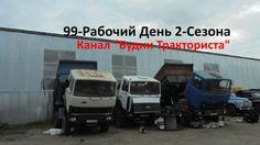 99-Д.(2С.).Замена масла в МАЗ-5551.Покатушки на Дон-1500Б.[Not GoPro]