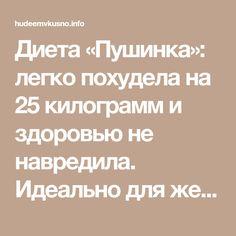 Диета «Пушинка»: легко похудела на 25 килограмм и здоровью не навредила. Идеально для женщин за 40! | Худеем Вкусно