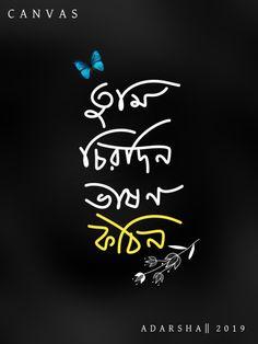 Bengali Art, Bengali Song, Lyric Quotes, Qoutes, Motivational Quotes, Facebook Cover Photos Love, Bangla Image, Bengali Memes, Bangla Love Quotes
