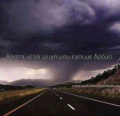 Greek Quotes, Some Words, Good Night, Life Is Good, Thats Not My, Letters, Sayings, Photos, Nighty Night