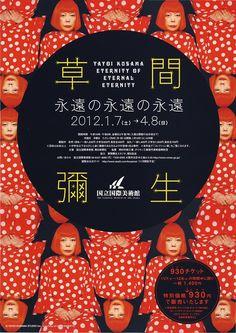 日本展会海报