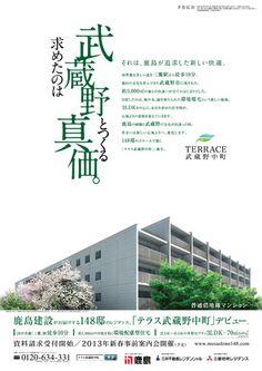 テラス武蔵野中町 チラシイメージ Web Design, Japan Design, Love Design, Real Estate Ads, Real Estate Marketing, Ad Layout, Layout Design, Property Ad, Pamphlet Design