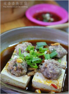 pork ball on steamed stinky tofu in chili sauce | Taiwanese food