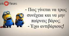 Minions Greece Minions ατάκες I love minions ατάκες αστεία μινιον εικόνες minions Minions, Minion Jokes, Exo, Love Quotes, Funny Quotes, Free Therapy, One Liner, Greek Quotes, Laughter