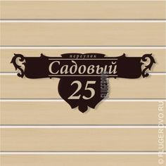 "Адресная табличка ""Валенсия"" Door Name Plates, Name Plates For Home, Valentine Day Gifts, Valentines, Name Boards, Laser Art, Cut Image, Scroll Saw, Home Signs"