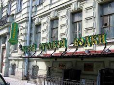a Russian Vodka museum Russian Vodka, Guy Stuff, Neon Signs, Alcohol, World