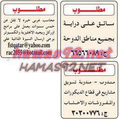 وظائف شاغرة فى قطر: وظائف جريدة الدليل الشامل الخميس 16/4/2015