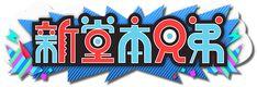 バラエティ 番組ロゴ - Google 検索 Text Design, Logo Design, Tv Show Logos, Logo Tv, Toys Logo, Typographie Logo, Gaming Banner, Game Logo, Designer Toys