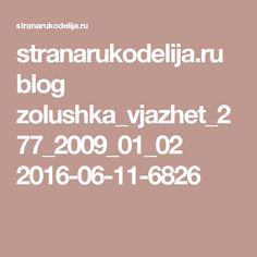 stranarukodelija.ru blog zolushka_vjazhet_277_2009_01_02 2016-06-11-6826