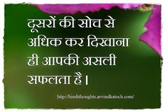 Best of Hindi Thoughts and Quotes: Motivational Hindi Thoughts and Quotes (Suvichar)