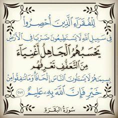 Quran, Muslim, Arabic Calligraphy, Art, Art Background, Kunst, Arabic Calligraphy Art, Performing Arts, Holy Quran