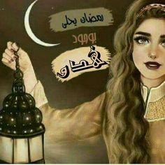 رمضان يحلى بوجود هدو..... لصديقتي قمر ;-)