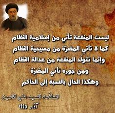 النظام والعدالة و الجور والمنفعة!
