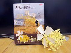 【開箱】等了太久了…,萬般期待『大人的科學 Vol.03 - 泰奧揚森迷你仿生獸』中文版!