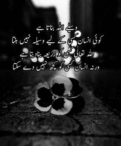 Aisa Girl Group - Aisa Travel Beaches - Aisa Name People - Allah Quotes, Urdu Quotes, Poetry Quotes, Quotations, Best Quotes, Life Quotes, Urdu Thoughts, Deep Thoughts, Deep Words