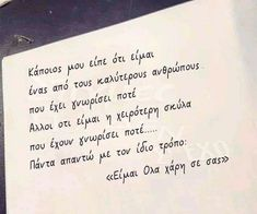 Qoutes, Funny Quotes, Wattpad Quotes, Funny Phrases, Soul Quotes, Greek Words, Greek Quotes, Philosophy, Texts