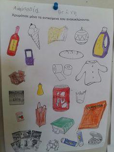 """Φυλλο εργασίας """"χρωματισε αυτά που ανακυκλωνονται"""" Comics, Art, Art Background, Kunst, Cartoons, Performing Arts, Comic, Comics And Cartoons, Comic Books"""