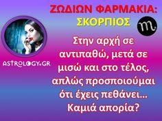 Astrology.gr, Ζώδια, zodia, Ζωδίων δηλητήρια: Σκορπιός: Σφύριξα κι έληξες… Astrology, Horoscopes