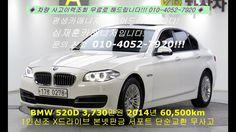 중고차 구매 시승 BMW 520D 3,730만원 2014년 60,500km(국민차매매단지/KB차차차:중고차시세/취등록세/할부/리스...