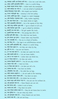 Quotes Discover Spoken English with Bengali: Fluent in English English Speaking Book English Books Pdf English Learning Spoken English Talk English Grammar Book Fluent English English Sentences Learn English Words English Phrases American English Words, English Word Book, English Speaking Book, English Learning Books, English Books Pdf, English Learning Spoken, English Talk, Teaching English Grammar, Fluent English
