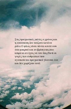 kiki tema quotes the words to blame – Search … – Nicewords Poetry Quotes, Wisdom Quotes, Quotes To Live By, Me Quotes, Funny Quotes, Friend Quotes, Crazy Best Friends, True Friends, Life In Greek