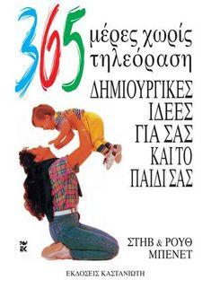 Games For Kids, Diy For Kids, Activities For Kids, Crafts For Kids, Montessori Activities, School Psychology, Baby Boy Rooms, Little People, Pre School