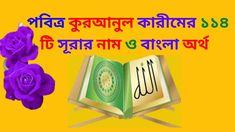 পবিত্র কুরআনুল কারীমের ১১৪ টি সূরা | নাম ও বাংলা অর্থ || ১১৪ টি সূরার ব... Quran Tilawat, The Creator