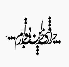 Persian calligraphy by Habib  Naseri