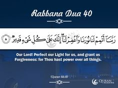 Today We Complete 40 Duas that Start With Rabbana !! http://www.quranreading.com/blog/40-rabbana-duas/
