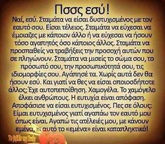 Greek Quotes, Sad Quotes, Best Quotes, Love Quotes, Deep Words, True Words, Photo Quotes, Picture Quotes, Pictures With Meaning