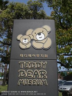 Teddy bear Museum, Jeju Island