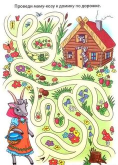 Fairy Tale Activities, Preschool Activities, Teaching Kids, Kids Learning, Maze Drawing, Maze Worksheet, Mazes For Kids, Maze Puzzles, File Folder Activities