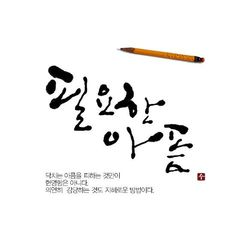 undefined Calligraphy Art, Caligraphy, Korean Quotes, Wise Quotes, Pictures To Draw, Timeline Photos, Drawing, Sayings, My Love