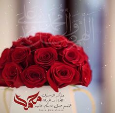 اللهم صل على محمد Nothing Without You, I Need U, Peace Be Upon Him, Prophet Muhammad, Arabic Words, Allah, Rose, Flowers, Beautiful
